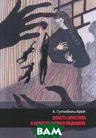 Гуггенбюль-Крейг Адольф Власть архетипа в психотерапии и медицине