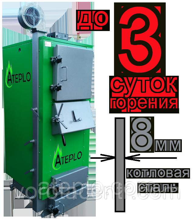 Твердотопливный котел длительного горения «ATEPLO» 120 кВт. (Украина) модель LUX-1