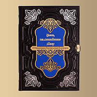 Книга кожаная Речи, изменившие мир: от Сократа Джопса