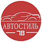 Интернет магазин Автостиль78