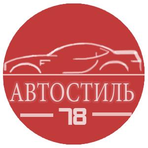 Интернет магазин Автостиль78