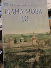 Тихоша. Рідна мова. 10 клас. К.,2004,2006.