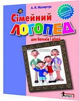 Сімейний логопед: для батьків і дітей /Малярчук /Літера