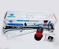 Сигнал воздушный СОНАР 12V 400mm SAЗ-4-12