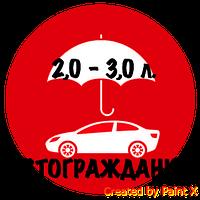 ОСАГО (автогражданка, автоцивилка)! Объем двигателя от 2,0 л. до 3,0 л. / г.Одесса