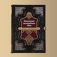 Книга кожаная Бизнесмены, изменившие мир