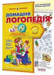 4-7 років / Домашня логопедія / Василь Федієнко / Школа