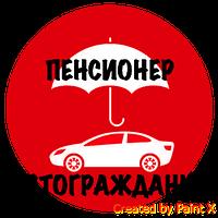 ОСАГО (автогражданка, автоцивилка)! Пенсионер / г.Одесса