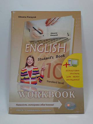 Лібра Робочий зошит Англійська мова 10 клас Карпюк Рівень стандарт, фото 2