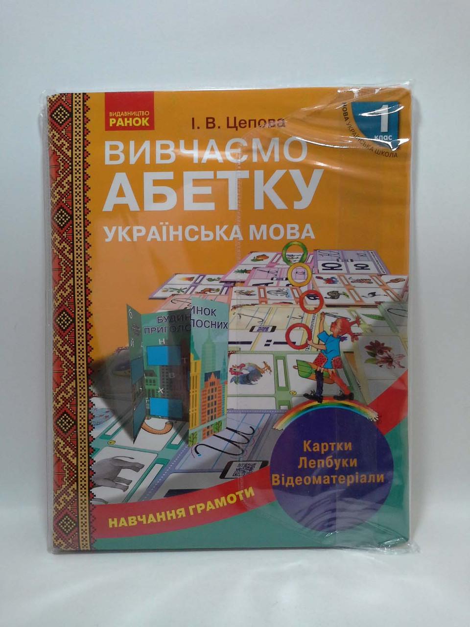Ранок НУШ Розробки уроків Навчання грамоти Вивчаємо абетку 1 клас Картки Лепбуки Цепова