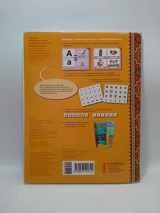 Ранок НУШ Розробки уроків Навчання грамоти Вивчаємо абетку 1 клас Картки Лепбуки Цепова, фото 2