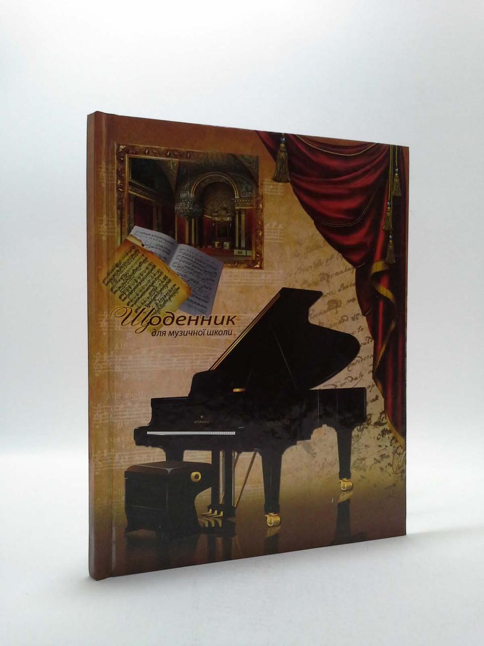 Уч Кредо Щоденник для музичної школи Рояль