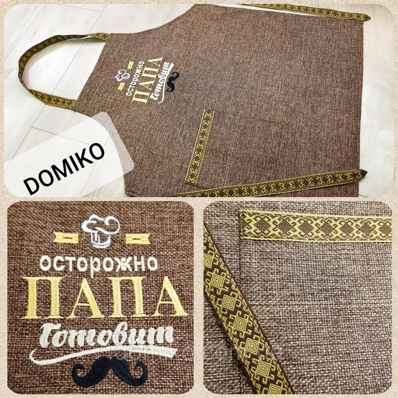 Фартук мешковина джут Осторожно папа готовит - Domiko