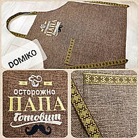 Фартук мешковина джут Осторожно папа готовит - Domiko, фото 1