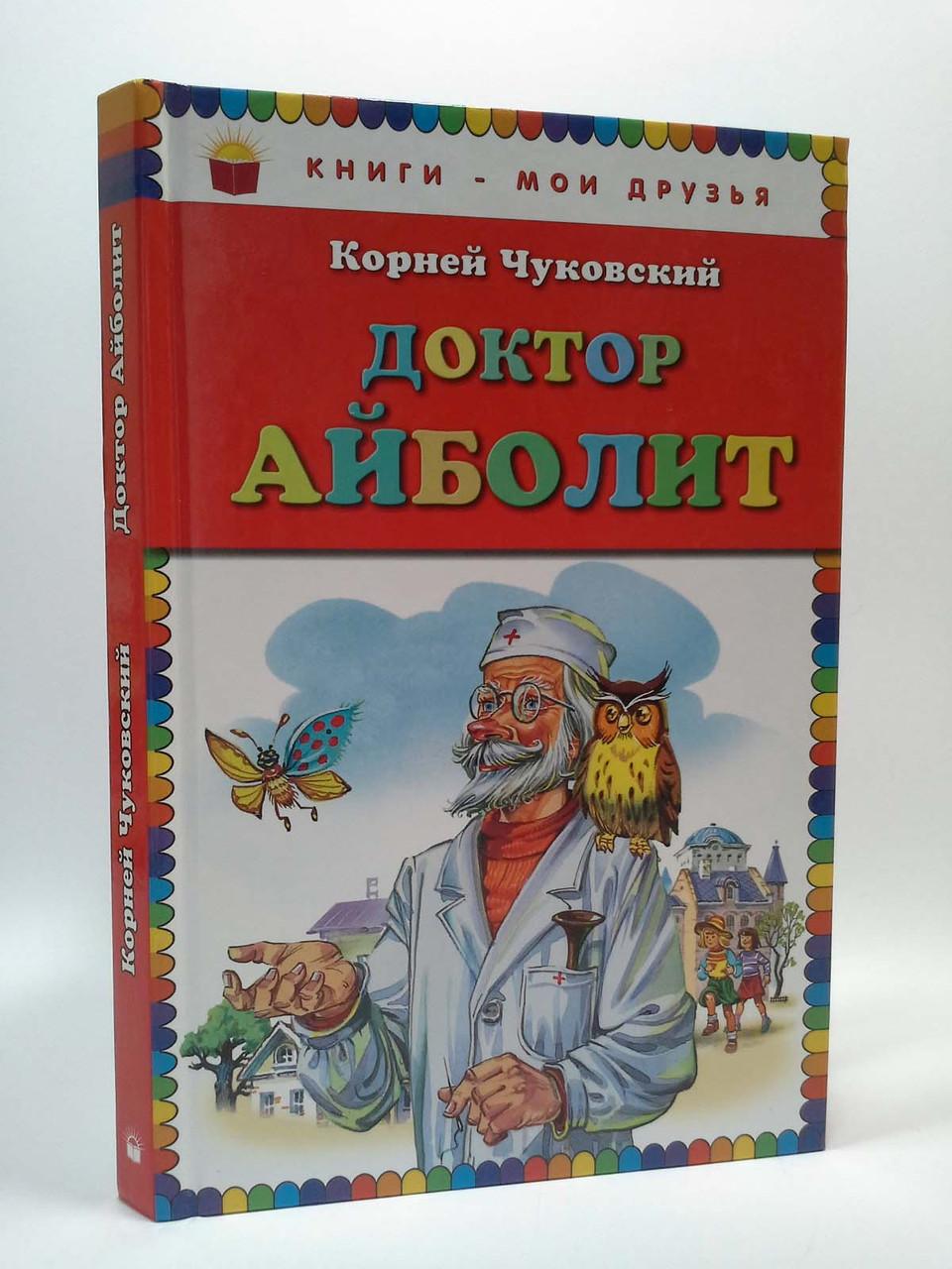 Ексмо КМД Чуковський Доктор Айболит (Книги мої друзі)