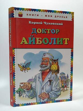 Ексмо КМД Чуковський Доктор Айболит (Книги мої друзі), фото 2