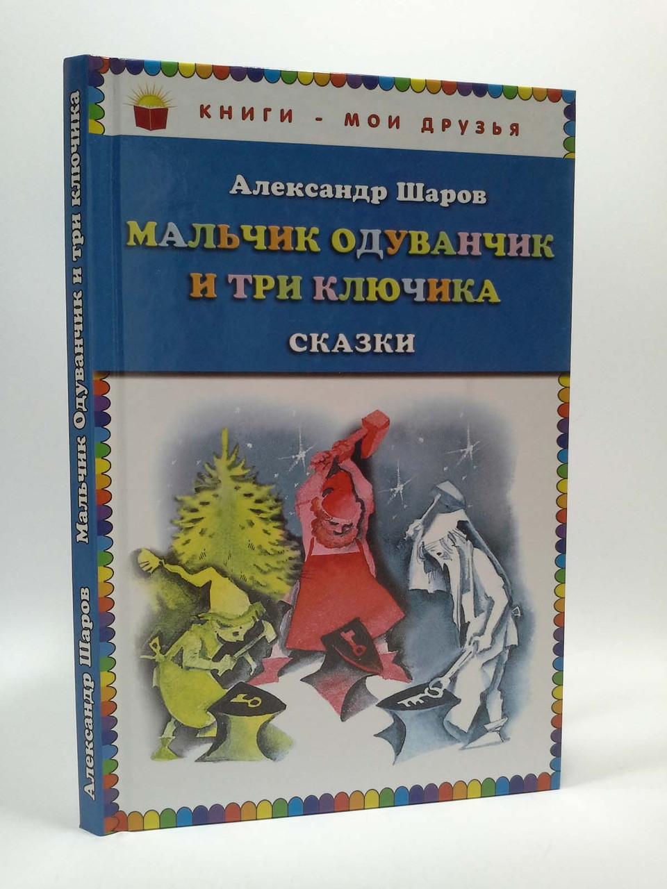 Эксмо КМД Шаров Мальчик Одуванчик и три ключика Сказки (Книги мои друзья)