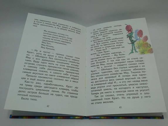 Ексмо КМД Куль Хлопчик Кульбаба і три ключика Казки (Книги мої друзі), фото 2