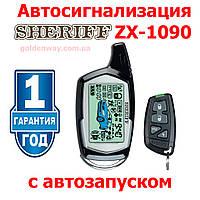 Автомобильная охранная система сигнализация SHERIFF ZX-1090 с АВТОЗАПУСКОМ и  обратной связью до 2 Км
