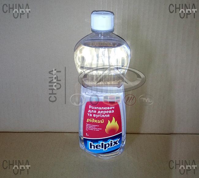Разжигатель для дерева и угля, 1 литр, HPAW7163, Helpix