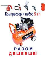Компрессор Сталь КСТ-50  + набор пневмоинструмента 5в1! Отличная цена!