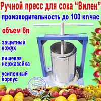 Пресс для отжима сока из яблок, винограда ручной винтовой нержавейка Вилен,6л