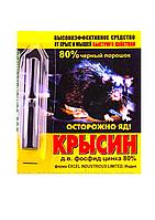 Крысин, 5 г