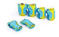 Защита детская наколенники, налокотники, перчатки ZEL PERFECT (M-L-8-15лет, голуб-желтый)