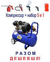 Компрессор WERK VBM-50N (Два Цилиндра!) + набор пневмоинструмента 5 в 1! Отличное Предложение!, фото 1