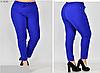 Женские брюки укороченные электрик, с 48-58 размер