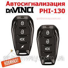 Автомобильная охранная система сигнализация DaVinci PHI-130 односторонняя, силовая