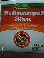 Антиколорад Макс 10 мл (оригінал) яд от колорадского жука