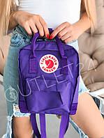 Рюкзак повседневно-городской Fjallraven Kanken Mini 7л Purple Violet