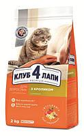 """Клуб 4 Лапы Premium """"Кролик"""". сухой корм для котов со вкусом кролика. 2кг."""