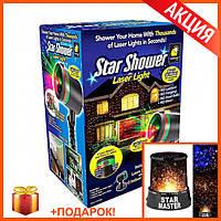 Star Shower Лазерный проектор Звездный Дождь +Star Master в ПОДАРОК!