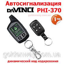 Автомобильная охранная система сигнализация DAVINCI PHI-370 B встроенный датчик удара