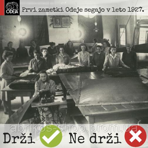 История фабрики ODEJA