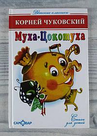 "Стихи ""Муха-Цокотуха"" Корней Чуковский 93559 Самовар"