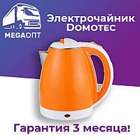 Бесплатная доставка! Электрочайник Domotec MS-5023 1.8л