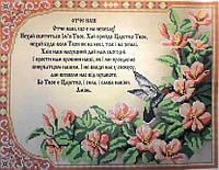 """""""Отче наш """" - укр. мова - схема для вишивки бісером , формат А-3,  37 х 29 см"""