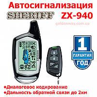 Автомобильная охранная система сигнализация SHERIFF ZX-940 диалоговая двухсторонняя с обратной связью до 2км