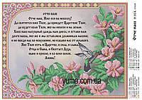 """""""Отче наш """" - рус.язык - схема для вишивки бісером , формат А-3,  37 х 29 см"""