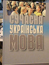 Пономарів. Сучасна українська мова. Підручник. К.,2005.