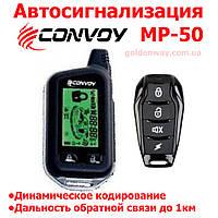 Автомобильная охранная система сигнализация Convoy MP-50 двухсторонняя с обратной связью до 1 Км, Турботаймер