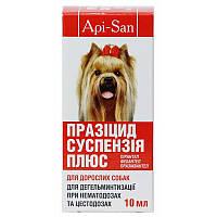 Засіб від глистів  для собак, Празіцид суспензія Плюс 10 мл