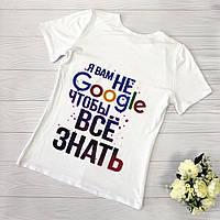 Женская футболка с принтом Я не Гугл что бы все знать, фото 1