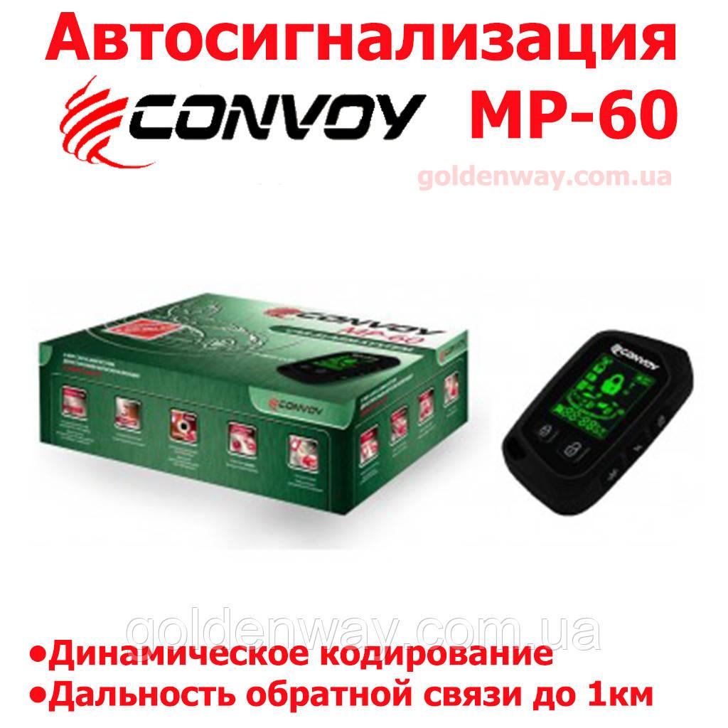 Автомобильная охранная система сигнализация Convoy MP-60 двухсторонняя с обратной связью до 1 Км, Турботаймер