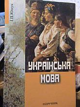 Ющук. Українська мова. До, 2004.