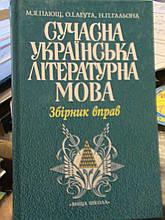 Плющ. Сучасна українська літературна мова: Збірник вправ. К., 2003.