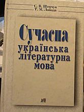 Шевчук. Лобода. Сучасна українська літературна мова. К, 2008